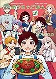 おうちでごはん 12 (バンブー・コミックス)