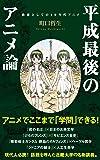 (167)平成最後のアニメ論: 教養としての10年代アニメ (ポプラ新書)