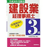 建設業経理事務士 3級出題傾向と対策〔平成30年受験用〕