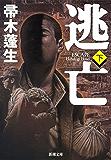 逃亡(下)(新潮文庫)