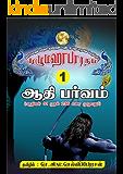 ஆதி பர்வம்: Adi Parva (முழுமஹாபாரதம் Book 1) (Tamil Edition)