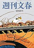 週刊文春 2019年12月12日号[雑誌]
