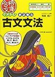 イメトレまる覚え古文文法 (合格文庫 9)