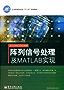 """工业和信息化部""""十二五""""规划教材:阵列信号处理及MATLAB实现"""
