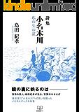 詩集 小名木川: 私の生の証 (22世紀アート)