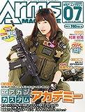 月刊 Arms MAGAZINE (アームズマガジン) 2015年7月号