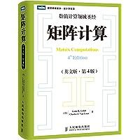 矩阵计算(英文版)(第4版)