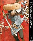 黒鉄・改 KUROGANE-KAI 1 (ヤングジャンプコミックスDIGITAL)