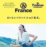 &Premium PICTURE BOOKS &France おいしいフランス A to Z 絵本。 (& Premium PICTURE BOOKS)