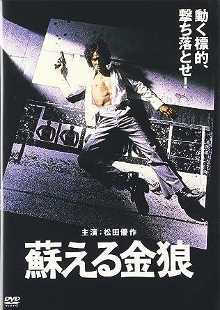 Amazon   蘇える金狼 [DVD]   映...