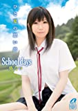 School days 葵なつ ひと夏の思い出 [DVD]