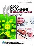 OECD成人スキル白書――第1回国際成人力調査(PIAAC)報告書 (OECDスキル・アウトルック2013年版)
