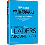 中层领导力:西点军校和哈佛大学共同讲授的领导力教程(团队建设篇)