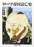 ローマ帝国衰亡史〈10〉メフメット二世と東ローマ帝国滅亡 (ちくま学芸文庫)