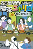 名古屋駅西 喫茶ユトリロ 龍くんは美味しく食べる (ハルキ文庫)