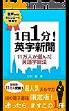 1日1分!英字新聞 11万人が選んだ英語学習法