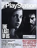 電撃PlayStation (プレイステーション) 2013年 6/13号 [雑誌]