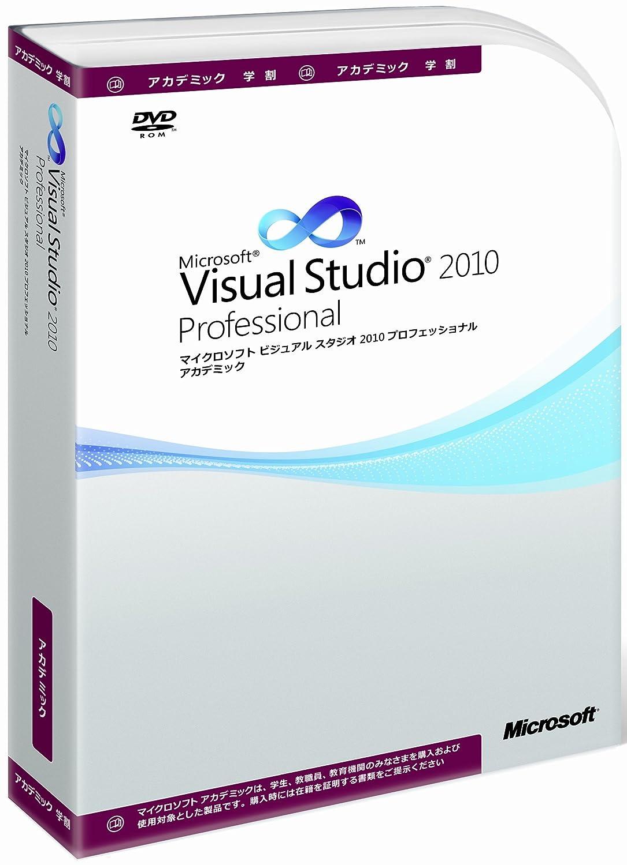 Microsoft Visual Studio 2010 Professional アカデミック B003LTZ1VA Parent