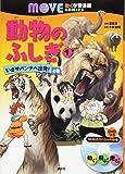 動物のふしぎ(1) いざサバンナへ出発! の巻 (講談社の動く学習漫画 MOVE COMICS)
