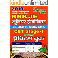 PRACTICE BOOK (RRB JE 2019): HINDI BOOK (20190128 277)