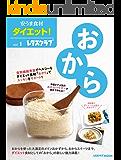 安うま食材ダイエット!vol.1 おから (レタスクラブMOOK)