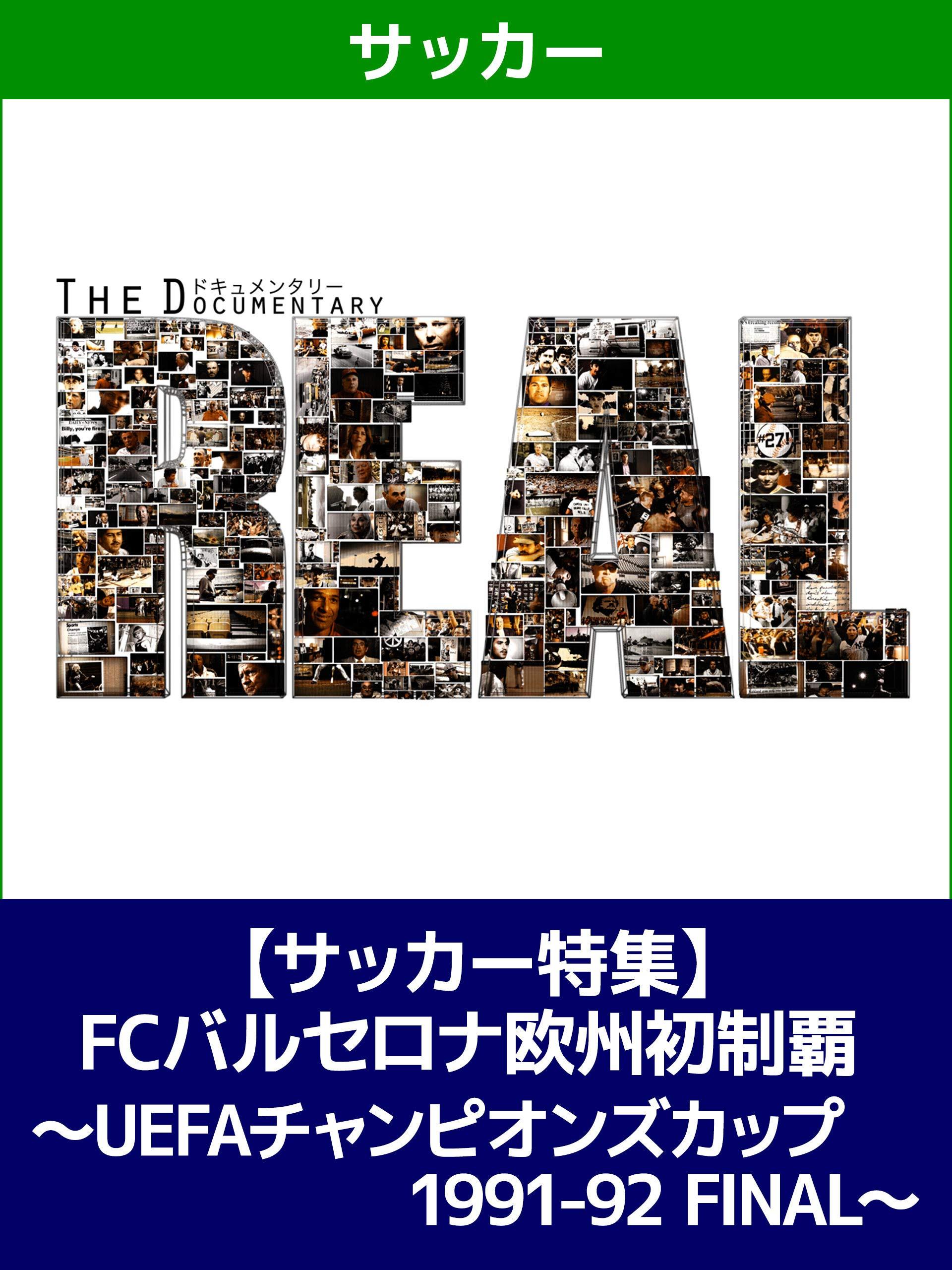 Amazon.co.jp: ドキュメンタリー ~The REAL~ 【サッカー特集】 FC ...