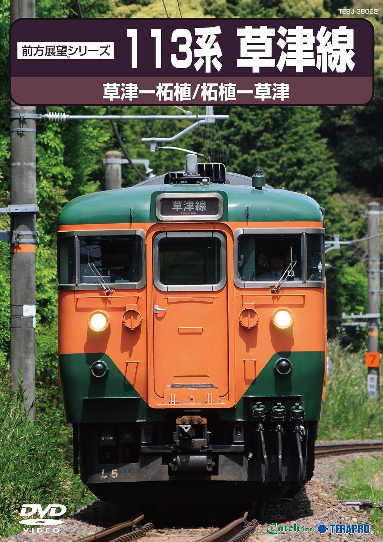 Amazon.co.jp | 草津線|鉄道ビデ...
