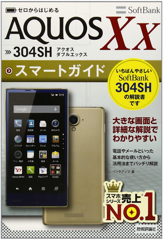 Download Akuosu daburuekkusu sofutobanku sanzeroyon esueichi sumāto gaido PDF