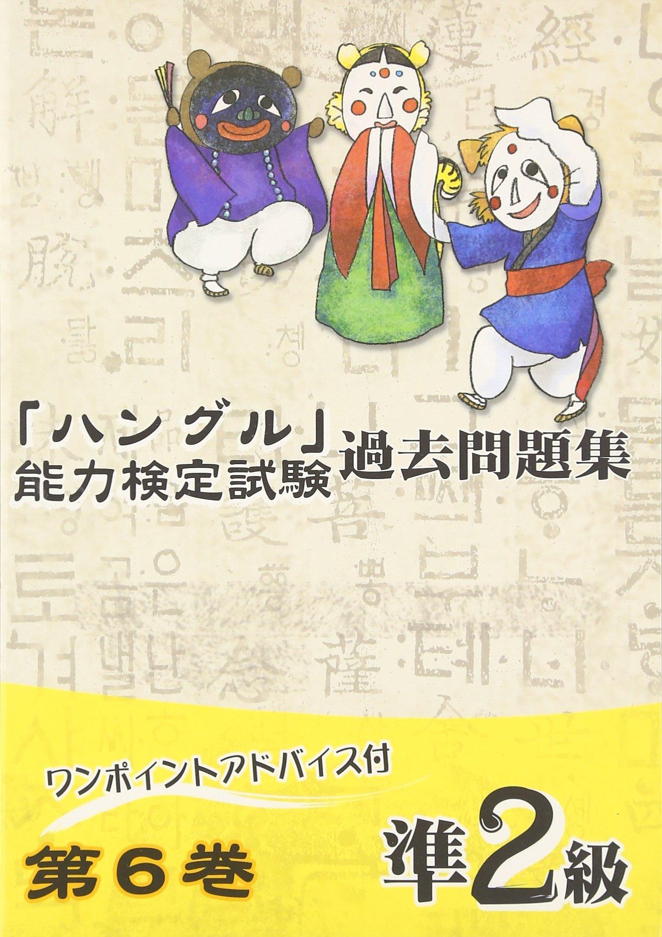 Read Online Hanguru nōryoku kentei shiken kako mondaishū junnikyū : 6 ebook