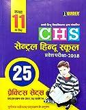 CHS CENTRAL HINDU SCHOOL CLASS 11