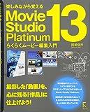 Movie Studio Platinum 13 らくらくムービー編集入門