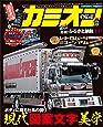 カミオン 2017年 05月号 No.413