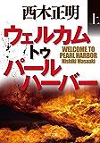 ウェルカム トゥ パールハーバー(上) パールハーバーシリーズ (角川文庫)