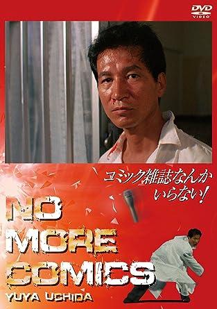 NIKKATSU COLLECTION コミック雑誌なんかいらない! [DVD]