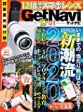 Get Navi(ゲットナビ) 2020年 01 月号 [雑誌]