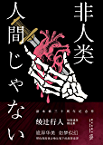 非人类(新本格推理大师绫辻行人出道三十周年纪念短篇集,诡异华美的故事,深度体会极度战栗世界)