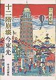 十二階崩壊 (1978年)