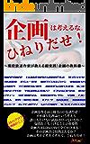 企画は考えるな。ひねり出せ!: 現役放送作家が教える超実践!企画の教科書 (A-FLAG出版)