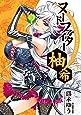 ヌードファイター柚希 3 (ビッグコミックス)