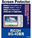 RICOH WG-40専用 AR液晶保護フィルム(反射防止フィルム・ARコート)