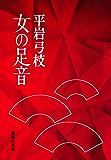 女の足音 (集英社文庫)