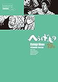 へうげもの(19) (モーニングコミックス)