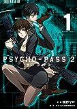 PSYCHO-PASS サイコパス 2 1 (BLADE COMICS)