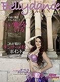 Belly dance JAPAN(ベリーダンス・ジャパン)Vol.45 (おんなを磨く、女を上げるダンスマガジン)