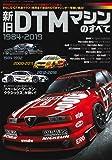 新旧 DTM マシン のすべて (サンエイムック)