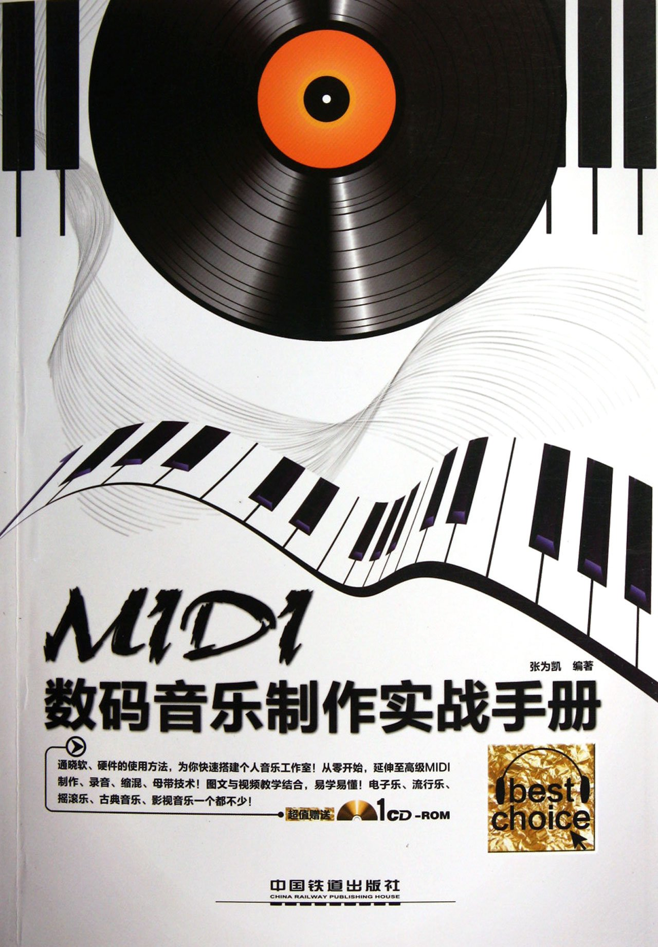 Download Practical Handbook of MIDI Digital Music Production - with a Gift CD (Chinese Edition) ebook