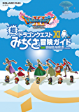 ドラゴンクエストXI 超みちくさ冒険ガイド【アクセスコード付き】 (デジタル版SE-MOOK)