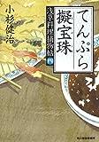 てんぷら疑宝珠―浅草料理捕物帖 四の巻 (ハルキ文庫 こ 6-31 時代小説文庫)