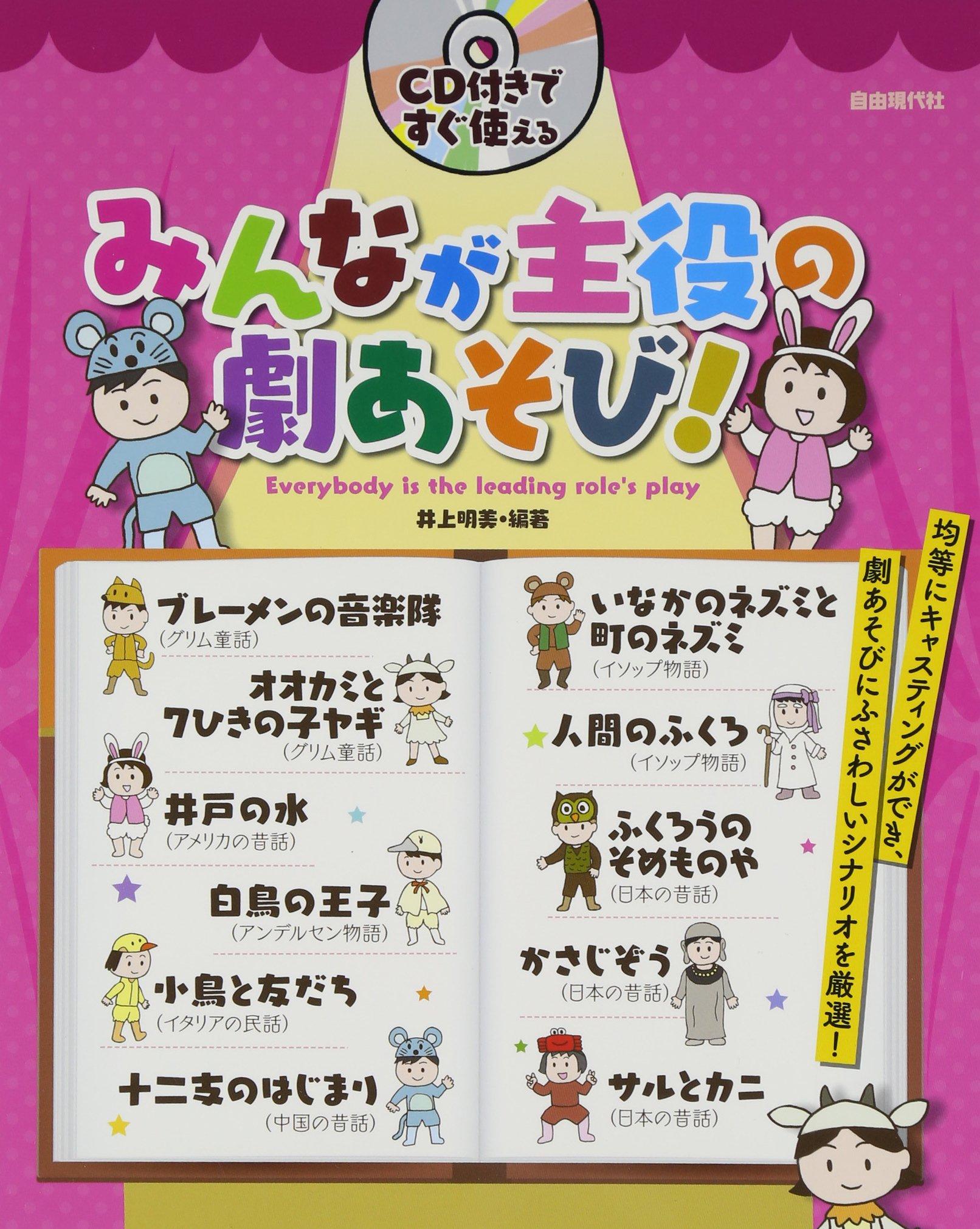 Download Minna ga shuyaku no gekiasobi : Shiditsuki de sugu tsukaeru : Kinto ni kyasutingu ga deki gekiasobi ni fusawashi shinario o gensen. PDF