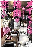 メイちゃんは焼肉が恋しい(1) (ヒーローズコミックス)